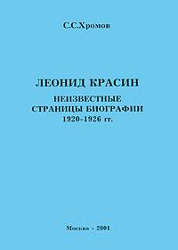Леонид Красин. Неизвестные страницы биографии 1920-1926 гг.
