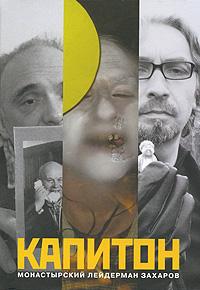 Вадим Захаров, Юрий Лейдерман, Андрей Монастырский Капитон торанага википедия