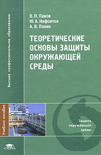 Теоретические основы защиты окружающей среды. В. П. Панов, Ю. А. Нифонтов, А. В. Панин