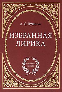 А. С. Пушкин А. С. Пушкин. Избранная лирика а с пушкин а с пушкин избранная лирика