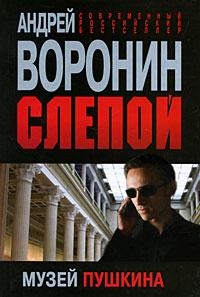Слепой. Музей Пушкина