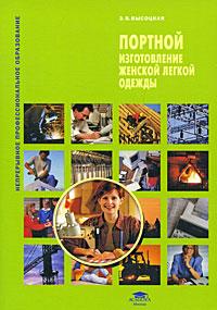 З. В. Высоцкая Портной. Изготовление женской легкой одежды