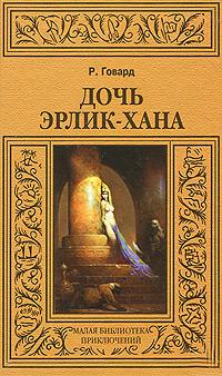 Дочь Эрлик-хана