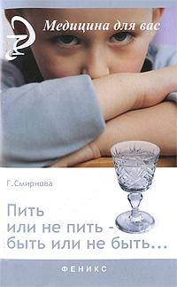 Г. Смирнова Пить или не пить - быть или не быть... смирнова г пить или не пить быть или не быть…