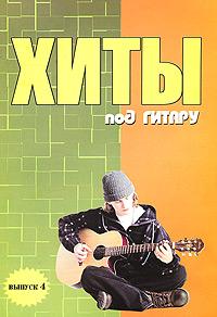 Б. М. Павленко Хиты под гитару. Выпуск 4 veston gs001 подставка под гитару