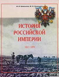 М. В. Кривошеев, Ю. В. Кривошеев История Российской империи свияш ю с чего начинается женственность