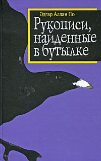 Эдгар Аллан По Рукописи, найденные в бутылке