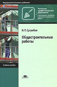 Н. П. Сугробов Общестроительные работы