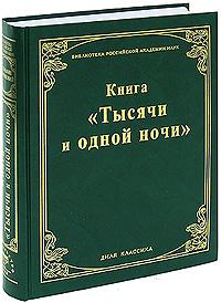 Книга Тысячи и одной ночи мира лин келли всего одна ночь