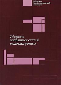Сборник избранных статей молодых ученых