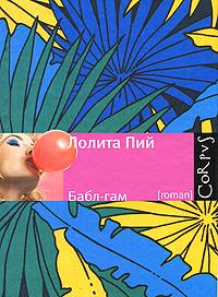Лолита Пий Бабл-гам ситников ю шоу со звездой