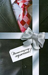 Настоящему мужчине! (комплект из 2 книг) александр верещагин сила привычек как стать по настоящему успешным комплект из 2 книг