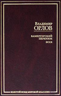 Владимир Орлов Камергерский переулок. Эссе
