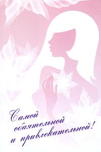 Сандра Герен, Франк Герен Самой обаятельной и привлекательной! (комплект из 2 книг) серия книга в подарок комплект из 8 книг