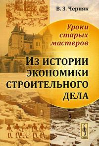 В. З. Черняк Уроки старых мастеров. Из истории экономики строительного дела