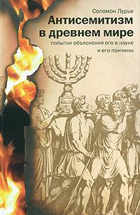 Соломон Лурье Антисемитизм в древнем мире. Попытки объяснения его в науке и его причины