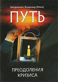 Митрополит Владимир (Иким) Путь преодоления кризиса