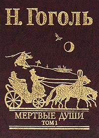 Н. Гоголь Мертвые души. Том 1 н в гоголь н в гоголь собрание художественных произведений в 5 томах том 4