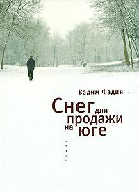 Вадим Фадин Снег для продажи на юге жесткие продажи книга