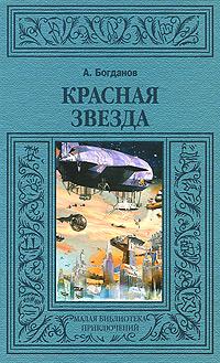 А. Богданов Красная звезда