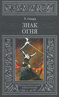 Р. Говард Знак огня где в ульяновске можно книгу американских писателей