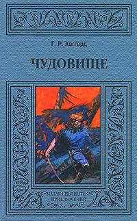 Zakazat.ru: Чудовище. Р. Г. Хаггард