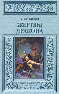 В. Тан-Богораз Жертвы дракона хочу тан айран бвг молоко