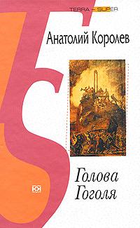 Анатолий Королев Голова Гоголя беседа пьяного с трезвым чертом