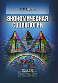 В. В. Радаев Экономическая социология радаев в юдин г классика новой экономической социологии