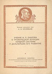Учение И. П. Павлова о трофической функции нервной системы и дальнейшее его развитие