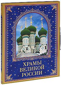 Станислав Минаков Храмы великой России (подарочное издание)
