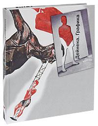 Дейнека. Графика (подарочное издание) валберис уфа