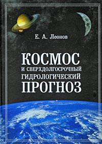 Е. А. Леонов Космос и сверхдолгосрочный гидрологический прогноз кашарель сток