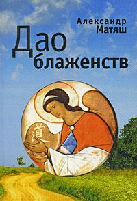 Александр Матяш Дао блаженств ривелотэ а книга блаженств