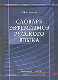 Словарь эвфемизмов русского языка. Е. П. Сеничкина
