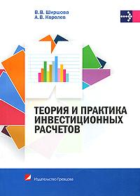 В. В. Ширшова, А. В. Королев Теория и практика инвестиционных расчетов а ф шориков экспертная система инвестиционного проектирования