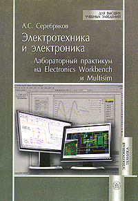 Электротехника и электроника. Лабораторный практикум на Electronics Workbench и Multisim