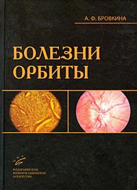 А. Ф. Бровкина Болезни орбиты