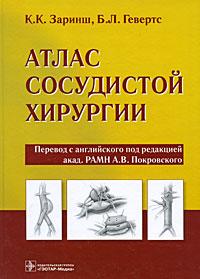 Атлас сосудистой хирургии. К. К. Заринш, Б. Л. Гевертс