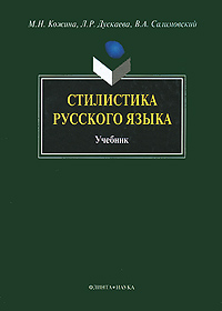 М. Н. Кожина, Л. Р. Дускаева, В. А. Салимовский. Стилистика русского языка