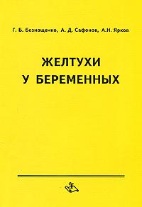 Г. Б. Безнощенко, А. Д. Сафонов, А. Н. Ярков Желтухи у беременных б у айпад в махачкале