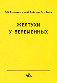 Г. Б. Безнощенко, А. Д. Сафонов, А. Н. Ярков Желтухи у беременных б у холодильник на авито