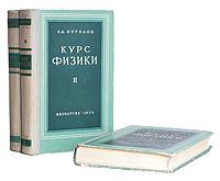 Курс физики. В трех книгах владимир белонучкин курс общей физики основы физики том 2 квантовая и статистическая физика термодинамика