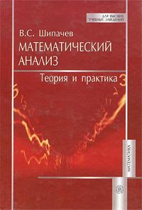 В. С. Шипачев Математический анализ. Теория и практика