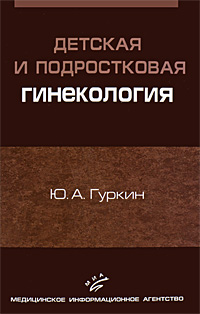 Ю. А. Гуркин Детская и подростковая гинекология лазеры в гинекологии