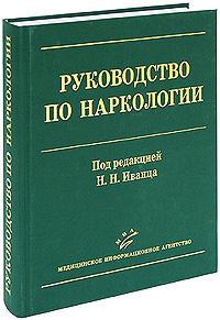 Руководство по наркологии. Под редакцией Н. Н. Иванца