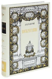 Л. Н. Толстой Воскресение (подарочное издание) цена