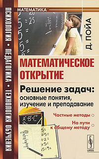 Математическое открытие. Решение задач. Основные понятия, изучение и преподавание