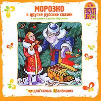 Морозко и другие русские сказки (аудиокнига CD)