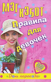 Правила для девочек. День переезда